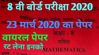 8th Class Maths Model Paper 20208 Ю¤µЮҐЂ Ю¤¬ЮҐ‹Ю¤°ЮҐЌЮ¤Ў Ю¤ЄЮ¤°ЮҐЂЮ¤•ЮҐЌЮ¤·Ю¤ѕ 2020 Ю¤—Ю¤ёЮ¤їЮ¤¤ Ю¤®ЮҐ‰Ю¤ЎЮ¤І Ю¤ЄЮҐ‡Ю¤ЄЮ¤°8th maths  mp Questions