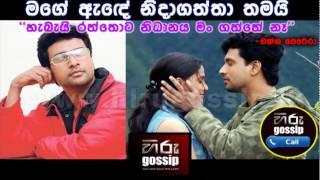 Gossip Call with Channa Perera - Hiru Gossip (www.hirugossip.lk)