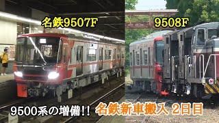 [ 名鉄9500系甲種!] 名鉄9507F+9508F 新車搬入2日目 2021年6月10日