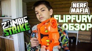 NERF flipfury обзор бластера Nerf rewev from nerf mafia