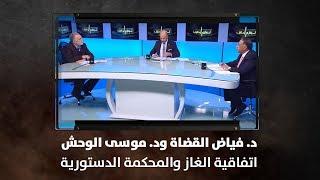 د. فياض القضاة ود. موسى الوحش - اتفاقية الغاز والمحكمة الدستورية