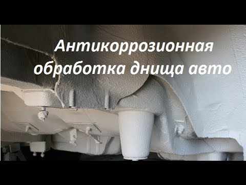 Правильная Антикоррозийная обработка днища авто! (Anticorrosion treatment car!)