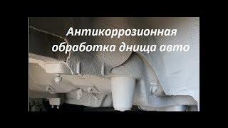 Правильная Антикоррозийная обработка днища авто! ( Anticorrosion treatment car! )(, 2015-07-06T22:34:49.000Z)
