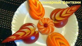 Как красиво нарезать яблоки и апельсины! Цветок из мандарина! Карвинг! Украшения из фруктов!