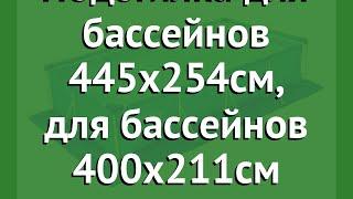 Подстилка для бассейнов 445х254см, для бассейнов 400х211см (BestWay) обзор 58102 BW