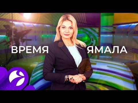 Время Ямала. Выпуск 15:00 от 01.04.2020