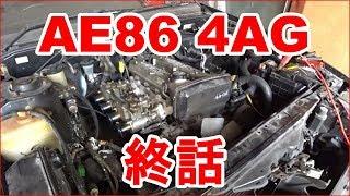 18年放置AE86 4AGは始動出来たか?(´Д`;)