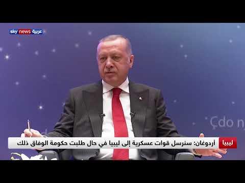 أردوغان.. سنرسل قوات عسكرية إلى ليبيا في حال طلبت حكومة الوفاق ذلك  - نشر قبل 4 ساعة