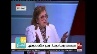 هذا الصباح| السياسات المالية الحالية.. ودعم الاقتصاد المصري