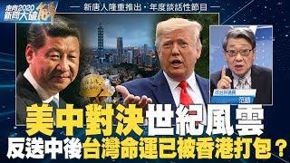 美中對決世紀風雲 反送中後台灣命運已被香港打包?|范疇|走向2020 新聞大破解【2019年12月6日】|新唐人亞太電視