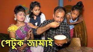 পেটুক জামাই - জীবন বদলে দেয়া একটি শর্টফিল্ম ''অনুধাবন | Petuk Jamai | Bangla Short Film 2019