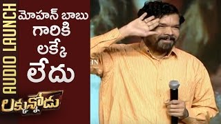 Posani Krishna Murali Superb Speech @ Luckunnodu Audio Launch | TFPC