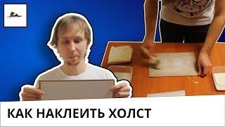 Как наклеить холст на картон - художник Даниил Белов