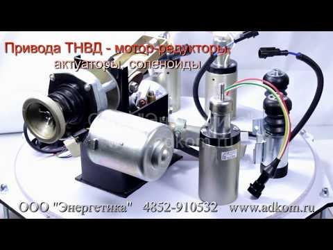 Привод ТНВД (мотор-редуктор) - видео