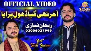 Akhir Thi Geya Dhol Paraya | Singer Rehan Niazi | Official Video Saraiki Song 2020