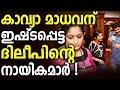 Kavya Madhavan's Favourite Heroines Of Dileep ! video