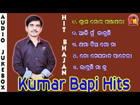 Kumar Bapi Hits New Bhajan Song By yogiraj music/new odia bhajan/bhaktidhara
