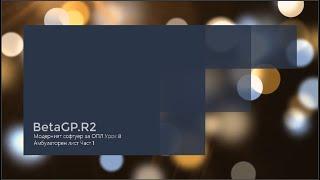 BetaGP.R2 Модерният Софтуер за ОПЛ Урок 8 Амбулаторен лист Част 1