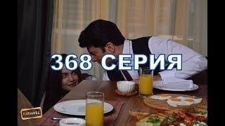 ТЫ НАЗОВИ  описание 368 серии турецкого сериала на русском языке, дата выхода