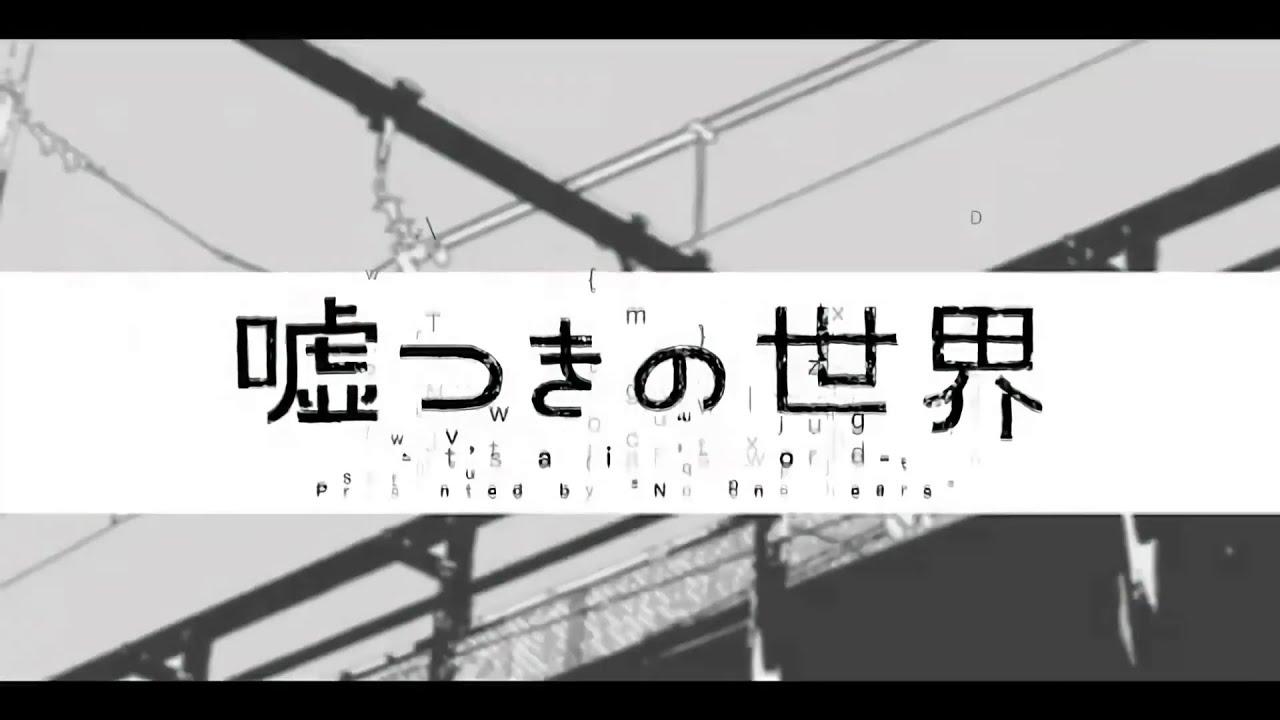 「嘘つきの世界」を切なく歌いました @由乃