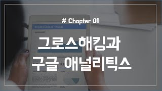 Chapter 01. 그로스해킹과 구글 애널리틱스