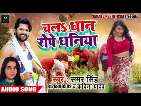 Live Music - चलs धान रोपे धनिया - Samar Singh , Kavita Yadav - Chala Dhan Rope - Desi Bhojpuri