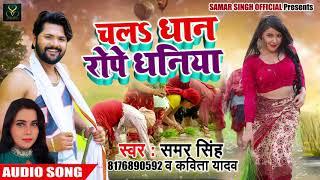 Live Music चलs धान रोपे धनिया Samar Singh , Kavita Yadav Chala Dhan Rope Desi Bhojpuri