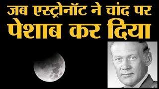 Neil Armstrong के साथ Apollo 11 में Moon पर गए Buzz Aldrin ने चांद पर पेशाब कर दिया | Chandrayan 2