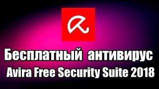видео Avast Free Antivirus — популярный бесплатный антивирус на русском языке
