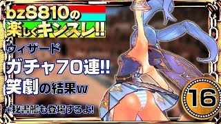 【キンスレ】ガチャ70連からの笑劇ww