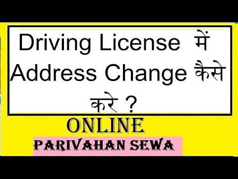 Address Change In Driving License Online [ Parivahan Sewa ]