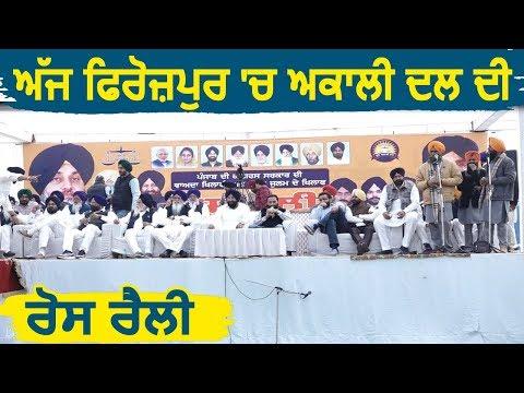 आज Ferozpur में Congress सरकार के खिलाफ Akali Dal की Rally