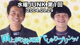 【第1回】JUNK 雨上がり決死隊べしゃりブリンッ! 2004.09.29