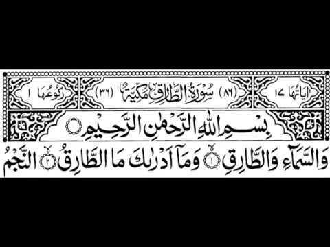 Surah At-Tariq Full II By Sheikh Shuraim With Arabic Text (HD)
