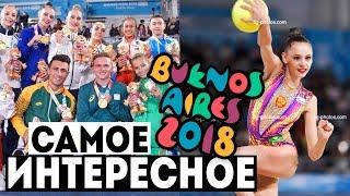 Квалификация и первые медали | ЮНОШЕСКИЕ ОЛИМПИЙСКИЕ ИГРЫ 2018 | YOG Buenos Aires 2018