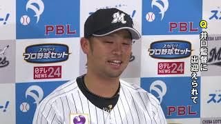 清田選手・2018年5月度「スカパー!サヨナラ賞」受賞会見