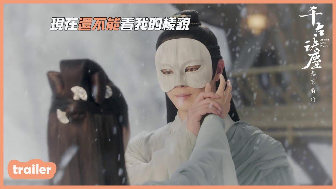 EP17預告:白玦為何帶著面具出現在上古面前還不得摘?「千古玦塵|Ancient Love Poetry」古裝言情仙俠劇| WeTV