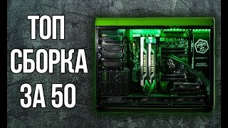 СБОРКА КОМПЬЮТЕРА ЗА 50к GeForce GTX 1060 - ЖЕЛЕЗО INDA GAME