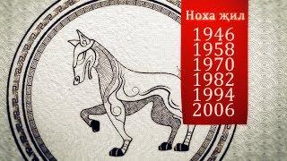 Ноха җил (год Собаки)  Астрологический прогноз на 2019 год