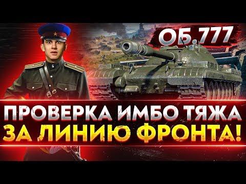 Объект 777 Вариант 2 - ПРОВЕРКА ИМБЫ ТЯЖА ЗА ЛИНИЮ ФРОНТА!