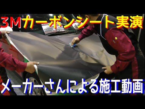 3Mカーボンシート オートメッセ実演 施工動画