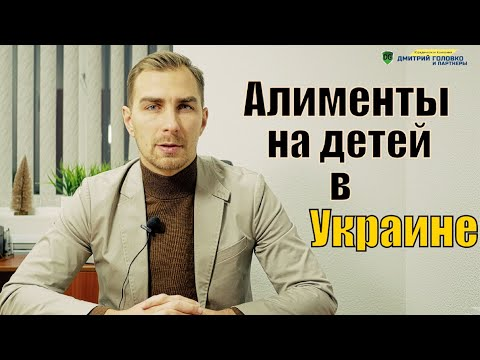 ✅ Советы адвоката по Алиментам для детей   Дмитрий Головко