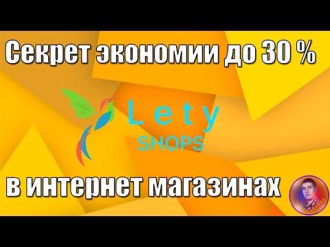 LetyShops - КАК ПОЛЬЗОВАТЬСЯ? Полная инструкция