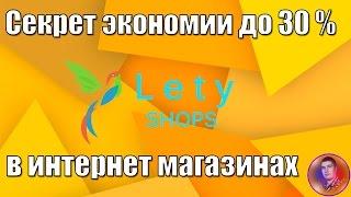 LetyShops - КАК ПОЛЬЗОВАТЬСЯ? Полная инструкция(, 2016-02-06T10:00:00.000Z)