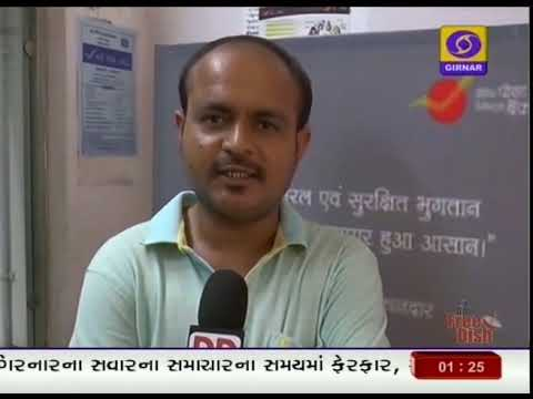 273 | Postal Bank | Dahod | Ground Report Gujarati