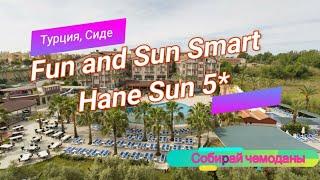 Отзыв об отеле Fun and Sun Smart Hane Sun 5 Турция Сиде