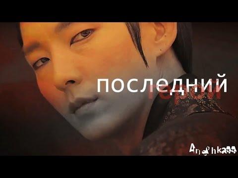 Download Ван Со - Последний герой