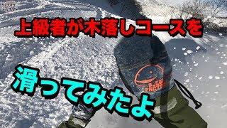 上級者が木落しコースを1本滑るよ 谷口尊人の木落し スノーボード動画竜王シルブプレ5