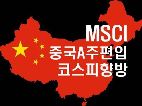 [부동산/경제강의] 중국 A주 MSCI 부분편입 결정 한국증시 2017년 하반기 ~ 2018년 상반기 미칠 영향과 대응전략