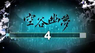 [KARAOKE] Không cốc u mộng | 空谷幽梦 - Bài Cốt | 排骨